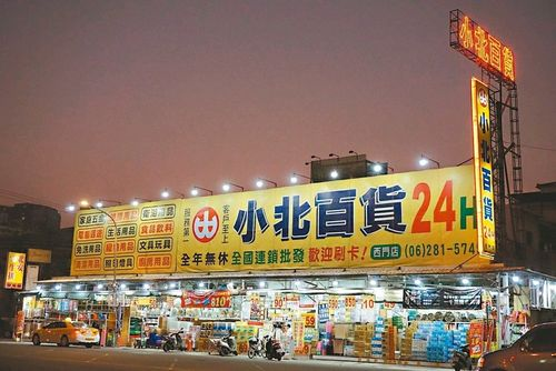 小北百貨-台南金華店