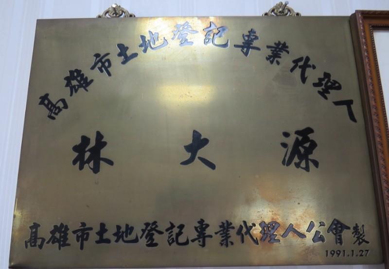 林大源地政士事務所