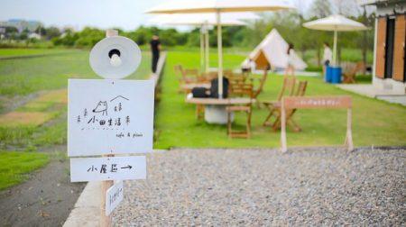 【彰化美食|田中】 戶外草皮野餐系咖啡店 親子寵物友善小田生活mmm咖啡店